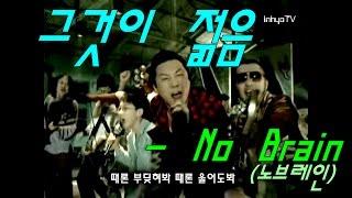 Inhyo - 그것이 젊음 - No Brain / 노브레인 (MV, Lyrics)