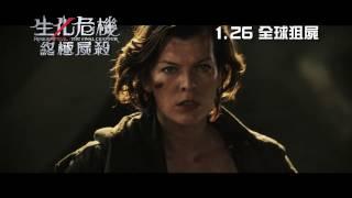 [電影預告]《生化危機:終極屍殺》Resident Evil:The Final Chapter 1月26日.全球狙屍