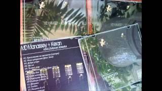 Manata & Keranov ft. Smo - Когато Бях Малък (Красотата на Храната)