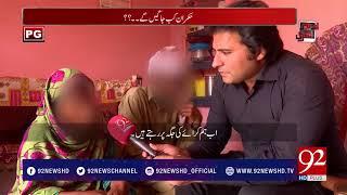 Andher Nagri : Okara sexual abuse scandal- 15 April 2018 - 92NewsHDPlus
