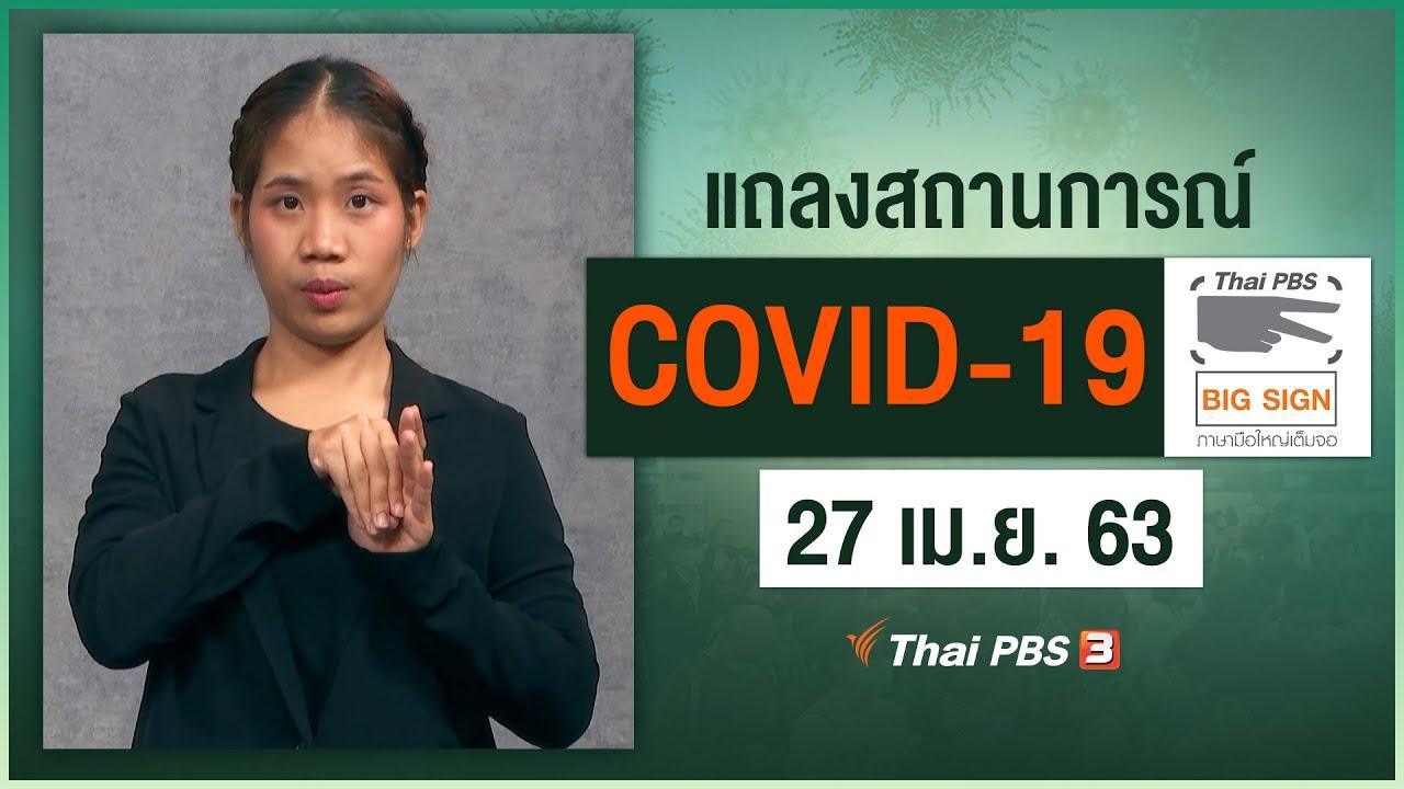 ศูนย์แถลงข่าวรัฐบาลฯ แถลงสถานการณ์โควิด-19 [ภาษามือ] (27 เม.ย. 63)