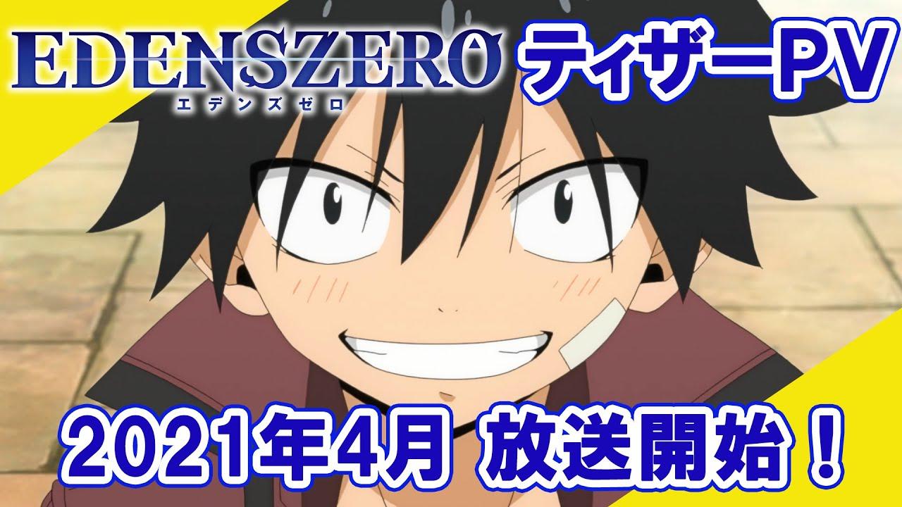 2021년 2분기 4월 신작 애니 : EDENS ZERO (에덴즈 제로)