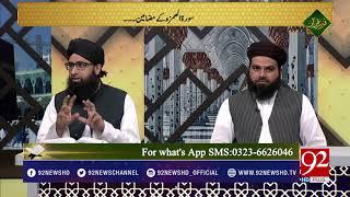 Noor e Quran | Khulasa Para 30 | Professor Mujahid Ahmed | 15 June 2018 | 92NewsHD