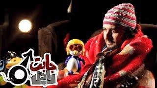 البطريق - جابت راجل
