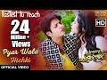 Pyar Wala Hichki - Official Video | Sundergarh Ra Salman Khan Odia Movie 2018 | Babushan, Divya