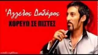 Χορεύω Σε Πίστες Άγγελος Δαδάρος / Horevo se pistes Aggelos Dadaros