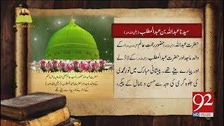 Tareekh Ky Oraq Sy: Abdullah bin Abdul-Muttalib   3 June 2018   92NewsHD