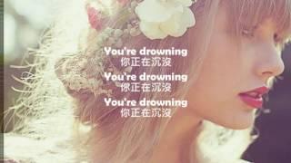 I knew you were trouble我知道你是個麻煩-Taylor Swift(lyrics中文字幕)