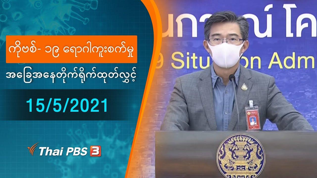 ကိုဗစ်-၁၉ ရောဂါကူးစက်မှုအခြေအနေကို သတင်းထုတ်ပြန်ခြင်း (15/05/2021)