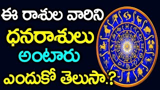 People With These ZODIAC Signs will have MONEY Forever | Interesting Facts about Zodiac Signs