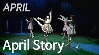 에이프릴(APRIL)-봄의 나라 이야기(April Story) Dance/Vocal cover 공연영상