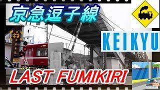 京急逗子線ラスト踏切Railway crossing Keikyu line(Kanagawa japan)