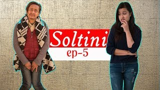 सोल्टिनी भाग ५  | Soltini - Episode 5 | New Nepali Web Series | Colleges Nepal Short Movies