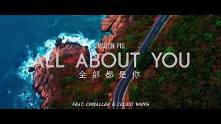 [CloudWangMusic] Dragon Pig - ALL ABOUT YOU 全部都是你 (feat. CNBALLER & CLOUD WANG) OFFICIAL MV 官方正式版