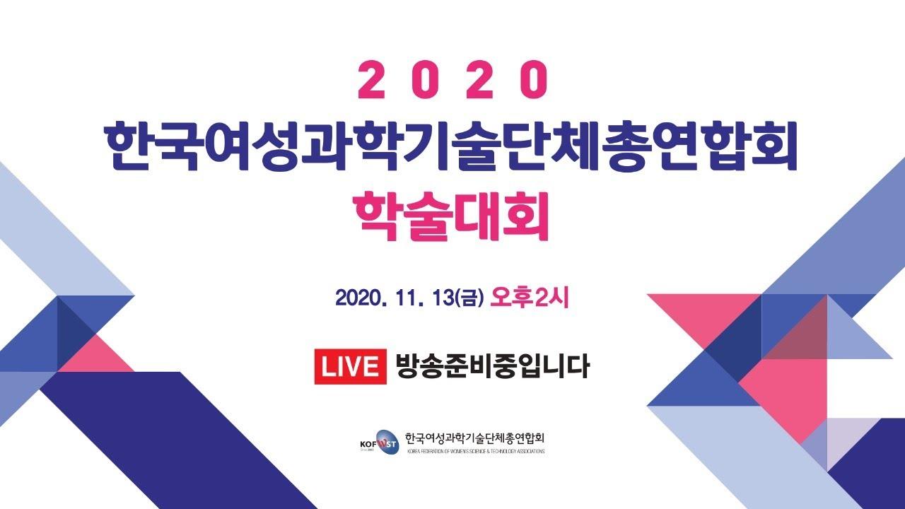 한국여성과학기술단체총연합회 학술대회