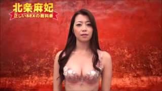 AV女優 北条麻妃が教える正しいセックステクニック!セックスの教科書!