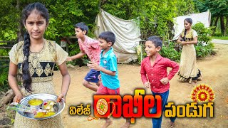 Rakhi Festival   విల్లెజ్ లో రాఖి పండుగ   Ultimate Village Comedy   Vishnu Village Show