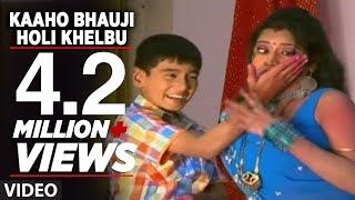 Kaaho Bhauji Holi Khelbu -  Phagunwa ( Holi Video Song) width=