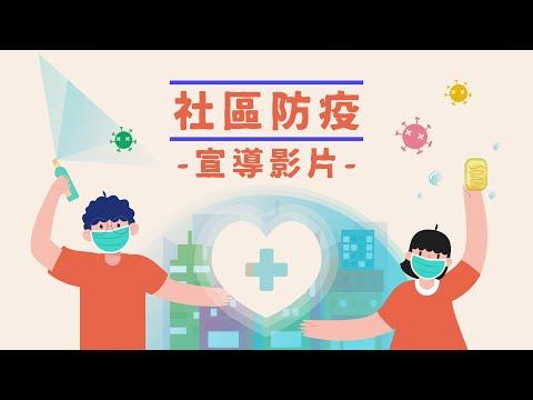 2021防疫影片 - YouTube