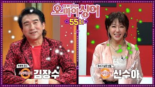 [오마이싱어 55회] 김장수&신수아 MC 용이 김희진, 트로트 가수들의 리얼 토크쇼~ Oh! My Singer~ ♬ 다시보기