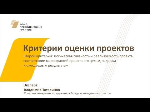 Видео №5. Критерии оценки проектов: логическая связность и реализуемость проекта