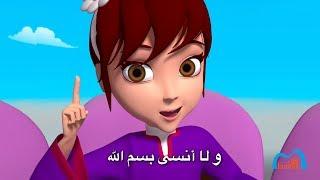 BISMILLAH - edition 2013 - Arabe - بسم الله  Official Clip