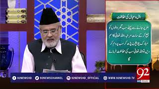 Nuskha | Family Ki Hifazat | 3 August 2018 | 92NewsHD