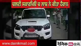 Chaldi scorpio ch driver seat te lash..dekho live video