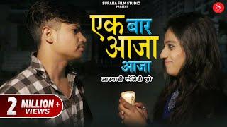 Ek Baar Aaja Aaja - Pankaj Sharma   Rajasthani Comedy   Kaka Bhatij Comedy Show   Surana Film Studio