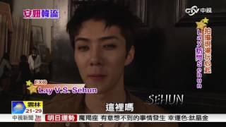 首推子團 EXO-CBX繽紛出擊│中視新聞 20161112