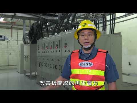 107年節能標竿獎金獎 臺北捷運
