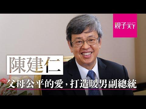 防疫大臣還有他!副總統陳建仁-溫暖堅定的暖男養成之路 親子天下 - YouTube