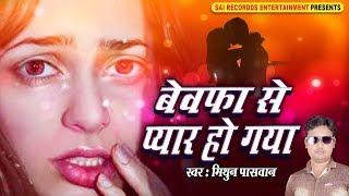 बेवफाई का गम भरा गाना : बेवफा से प्यार हो गया   HINDI SAD SONGS   PYAR MOHABBAT का सबसे दर्द भरा गीत