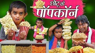 CHOTU KE POPCORN   छोटू के पॉपकॉर्न   Khandesh Hindi Comedy   Chotu Dada Comedy Video