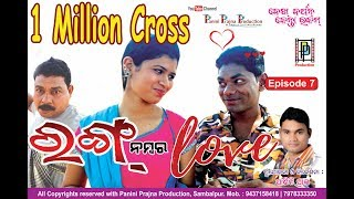 New Sambalpuri Comedy// Wrong Number Love... - DDKR- Episode-7