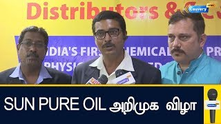 SUN PURE OIL அறிமுக விழா | #SUN PURE OIL