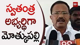 Motkupalli Narasimhulu Compete as Independent Candidate from Aler || 99TV Telugu