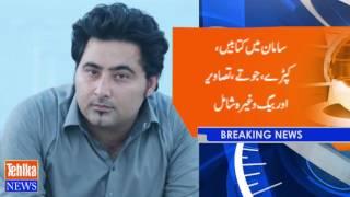 Mashal Khan ka saman us ka ghar bajwa diya gaya