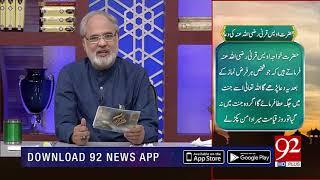 Hazrat Owais Qarni (RA) ki dua | Subh e Noor | 92NewsHD