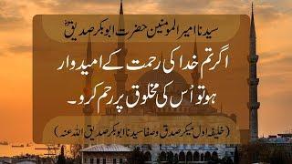 Quote | Hazrat Abu Bakar Siddique (RA) | 30 May 2018 | 92NewsHD