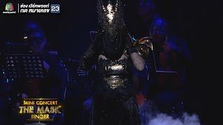 I Surrender | หน้ากากมังกร | MINI CONCERT THE MASK SINGER 1