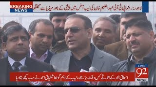 Lahore : PTI leader Aleem Khan talks to media - 29 January 2018 - 92NewsHDPlus