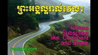 Khmer Christian songs - Preah Ang La Or  - Cambodia Worship Music song