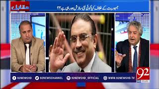 Muqabil - 12 December 2017 - 92NewsHDPlus