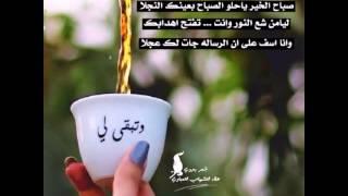 شعر بدوي صباح الخير