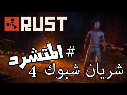 Rust - Gameplay المتشرد#4 شريان شبوك