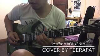 วิชาตัวเบา bodyslam cover by Teerapat