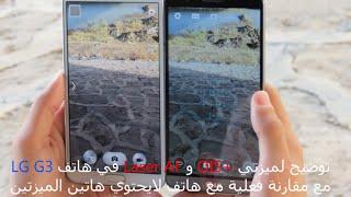 مميزات هاتف LG G3   توضيح ميزتي OIS+ و Laser AF