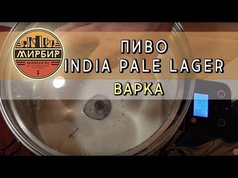 Варка пива INDIA PALE LAGER | Охладитель Grainfather