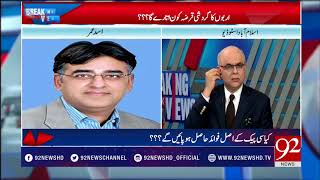 Breaking Views with Malick - 27 August 2017 - 92NewsHDPlus